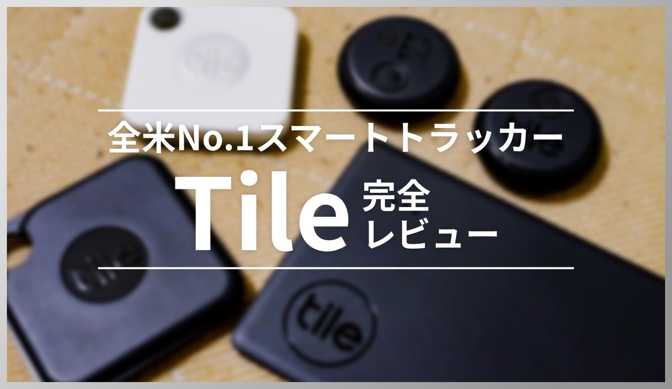 tile-review