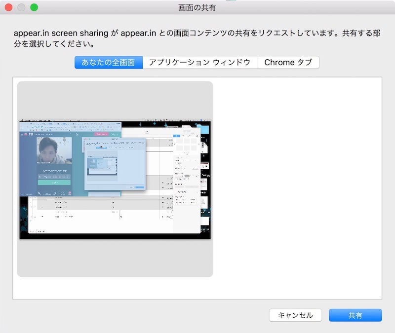 video-chat-appearin_6