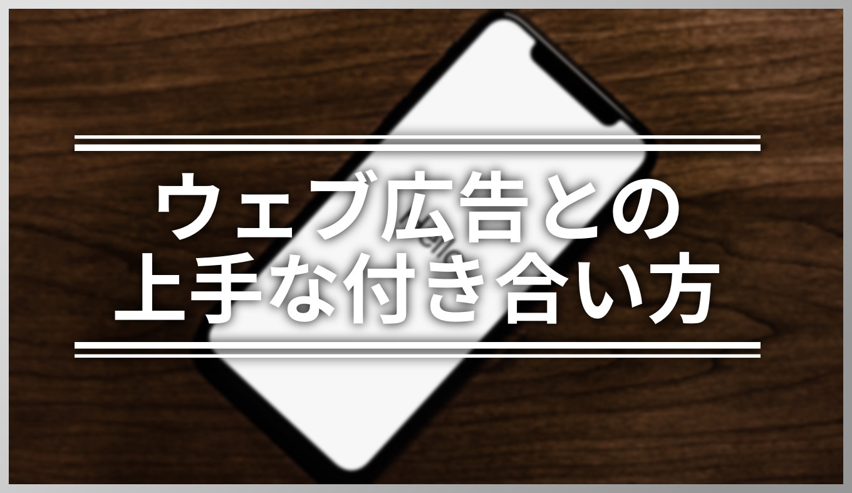 web-ad-tsukiaikata