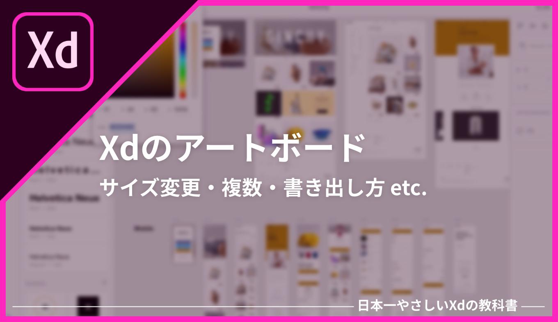 xd-artboard