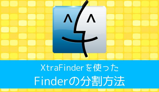 Finderのウインドウを分割する方法!ファイルの整理整頓が楽になるよ