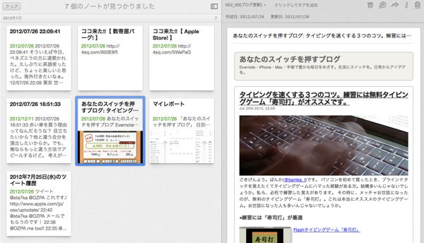 Evernote スタック内を検索対象とする魔法の検索演算子