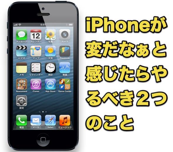 iPhoneが変だと感じたらやるべき2つのこと