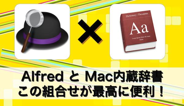 Macで辞書を引くならAlfredを使うのが最速 超便利