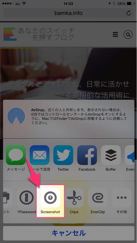 ウェブディレクター必須 iPhoneでサイト全体のキャプチャを撮るなら Awesome Screenshot がオススメ 2