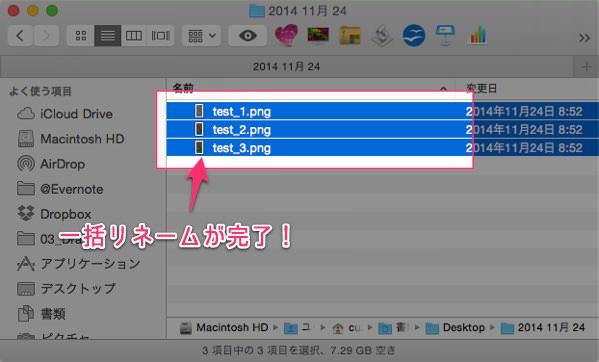 アプリ不要で連番も可能 複数のファイルの名前を一括で変更する方法 6