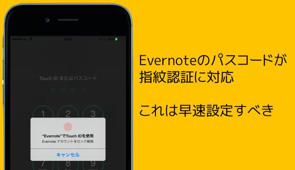 設定推奨 iPhone版Evernoteのパスコードロックが指紋認証に対応