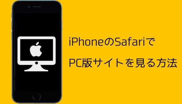 IPhoneのSafariでPC版サイトを見るための気が付きにくい小技