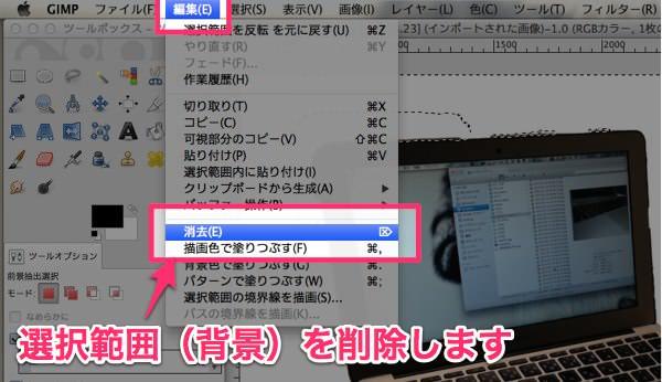 GIMPを使って画像を切り取る方法15