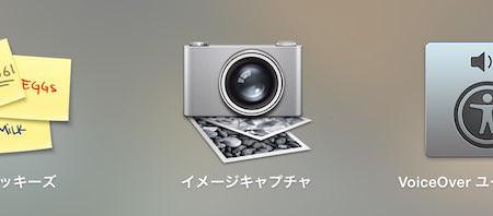 IPhoneの写真をMacに直接取り込む方法 1