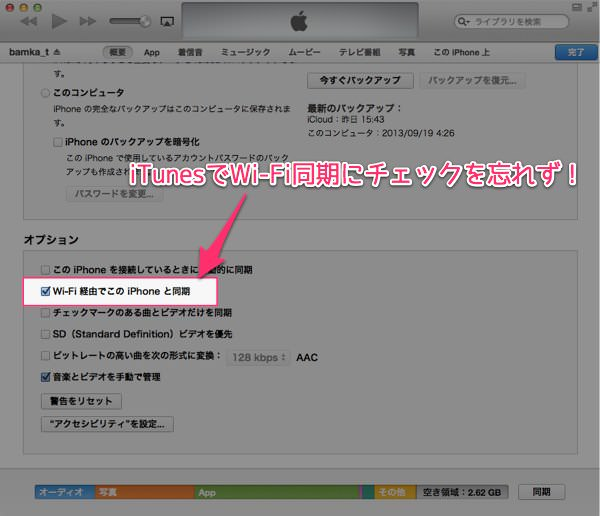 Mac WinからiPhoneの電池残量を確認できるアプリ iBetterCharge 7