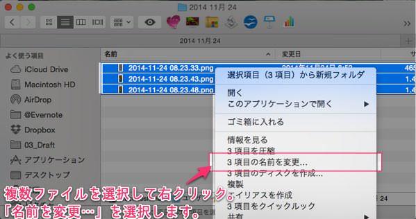 アプリ不要で連番も可能 複数のファイルの名前を一括で変更する方法 2