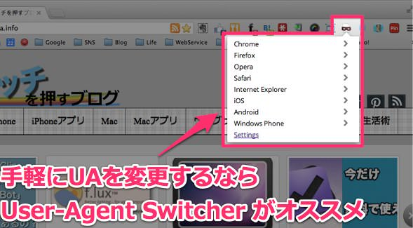ChromeでのUA ユーザーエージェント の変更 4