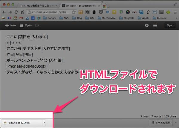 マークダウンで作成した表組みをHTMLで取得する方法 Chrome版 6