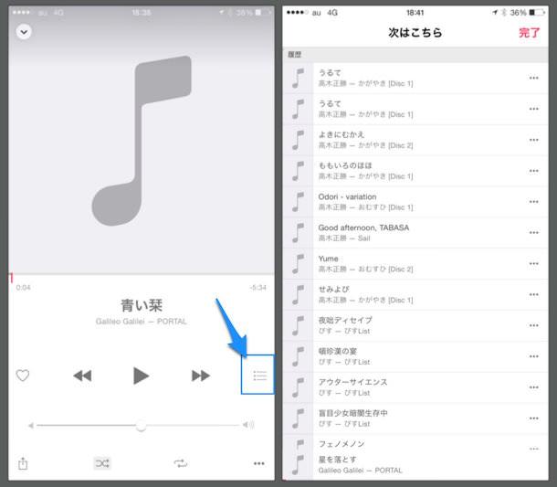 IPhoneの新しくなったミュージックアプリの使い方をよく使う機能に絞って解説 7