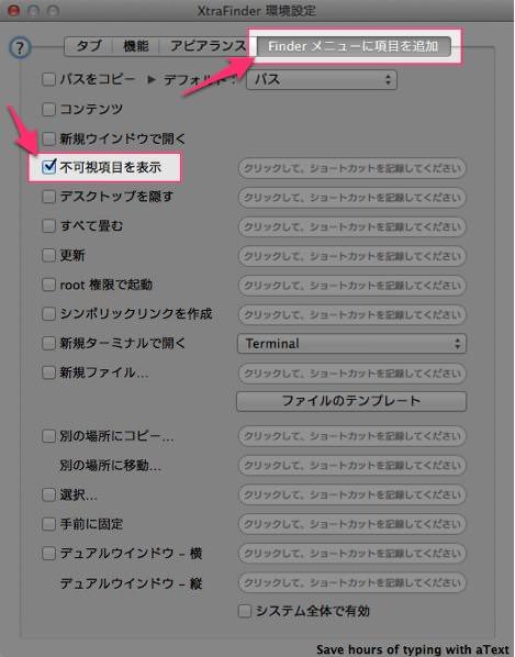 Macの で始まる見えないファイルを簡単に表示 削除する方法 3