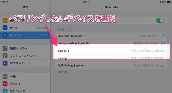 IPadをiPhoneの電波に繋ぐ方法 Bluetoothでのテザリングが絶対便利なワケ 2