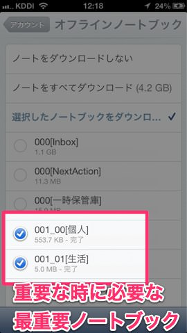 IPhone版Evernote純正アプリを使いこなす技 4