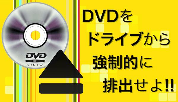 DVDドライブが飲み込んだDVDを強制的に排出する方法