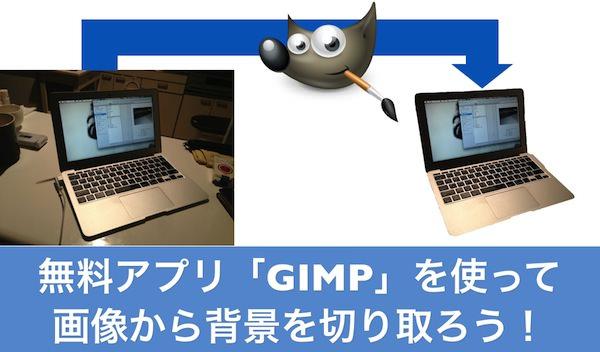 GIMPを使って画像を切り取る方法 001