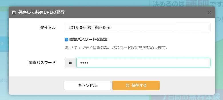 ウェブページに直接コメントして他人に共有できる超便利サービス AUN 5