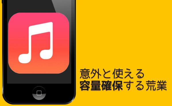 IPhoneから音楽データを消す方法 応急的に容量を確保する荒業