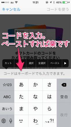 IPhoneからプロモーションコードやiTunesコードを使う方法 4