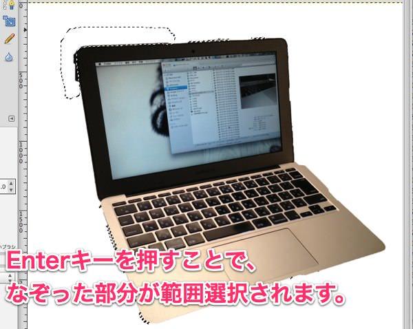 GIMPを使って画像を切り取る方法14
