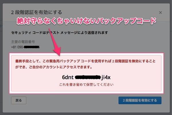 Dropboxユーザーが絶対すべき2段階認証の設定方法をカンタン解説 8
