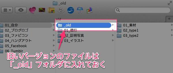 乱雑なパソコンのフォルダを綺麗に整理する7つのファイル管理術 3
