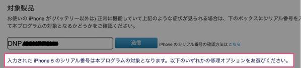 IPhone5ユーザーに朗報 無料でバッテリー交換してもらえるプログラムが開始に 5