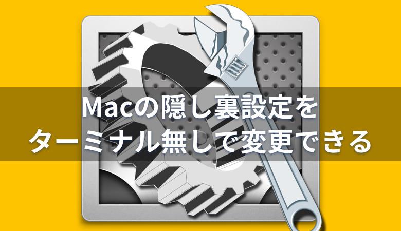 Macの隠し裏設定をターミナル無しで変更できる神アプリ Tinker Tool