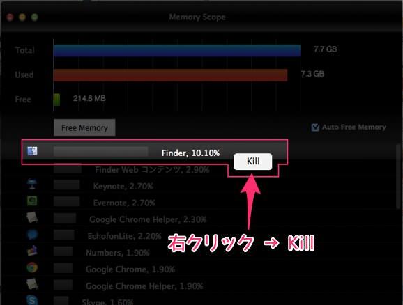 Macでメモリを大量消費するFinderは定期的に再起動しよう 2