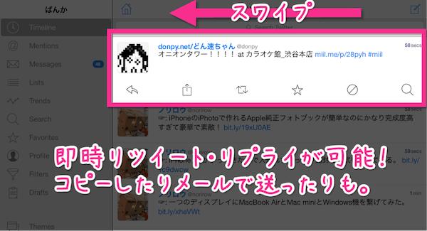 IPadでTwitterやるならTweetlogixがベスト 高速 高機能でリスト使いにも嬉しい機能付き 3