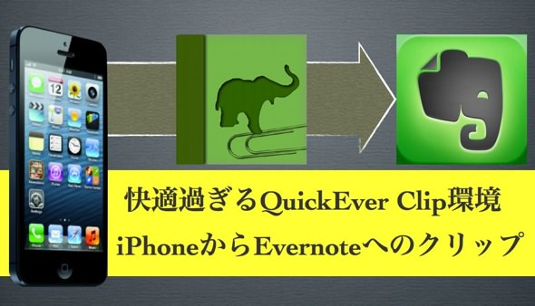QuickEver Clipを利用したiPhoneからEvernoteへの保存