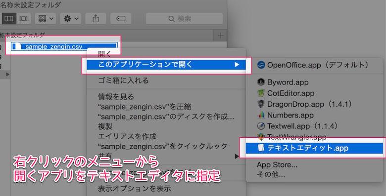 CSVファイルをNumbersで開くと文字化けする問題を解決する方法 02