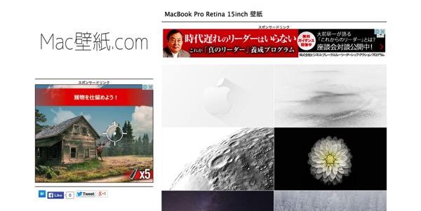 本当に使える MacBook Pro 15 Retina に対応した壁紙集 2