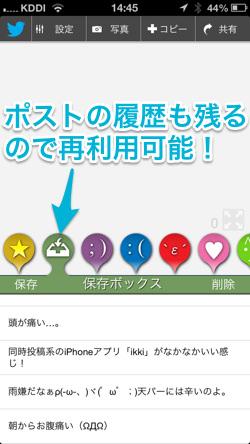 IPhoneアプリ ikki の紹介3