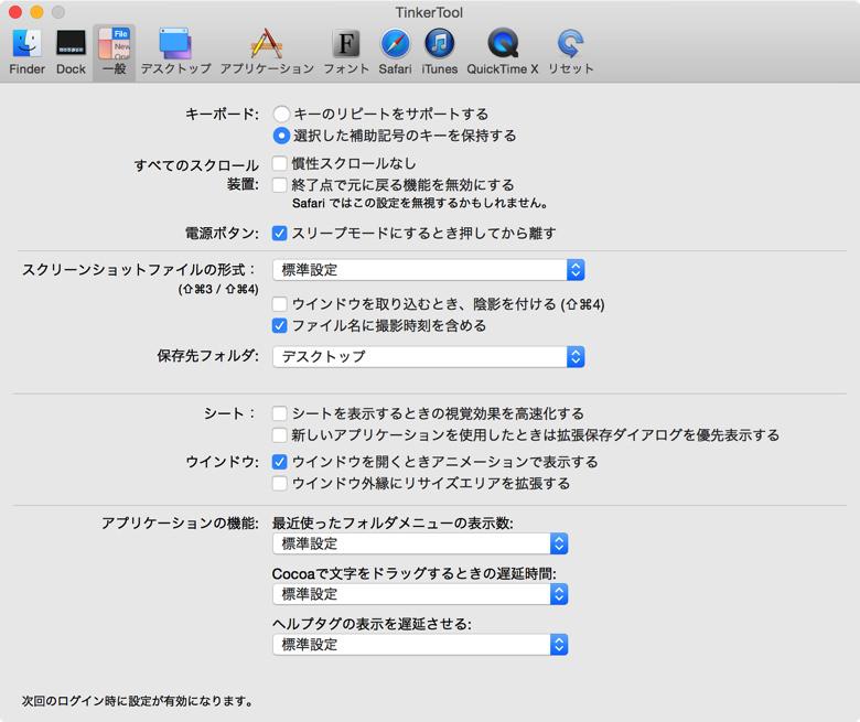 Macの隠し裏設定をターミナル無しで変更できる神アプリ Tinker Tool 03