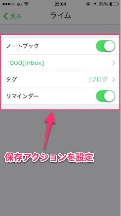 Evernote×ポストイットの連携術 保存アクションを設定して取り込む方法 3