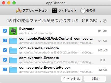 MacのEvernoteをAppStore版から公式サイト版に変更する方法 1