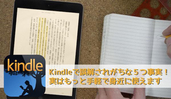 Kindleで誤解されがちな5つ事実 実はもっと手軽で身近に使えます