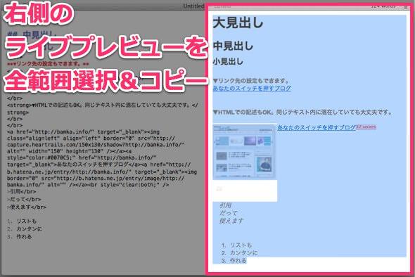 HTML マークダウンをEvernoteに反映させる方法 2