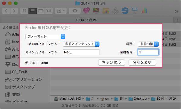アプリ不要で連番も可能 複数のファイルの名前を一括で変更する方法 5