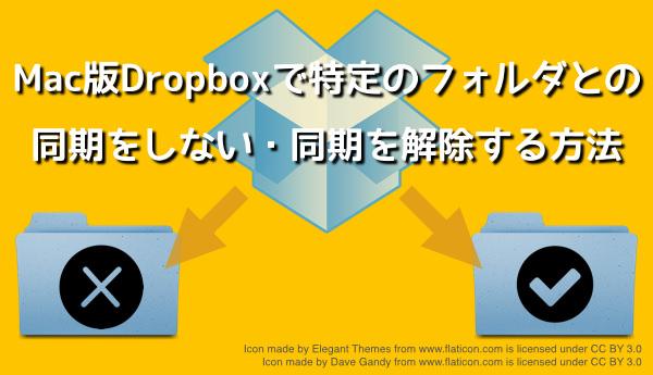 Mac版Dropboxで特定のフォルダとは同期をしない 同期を解除する方法