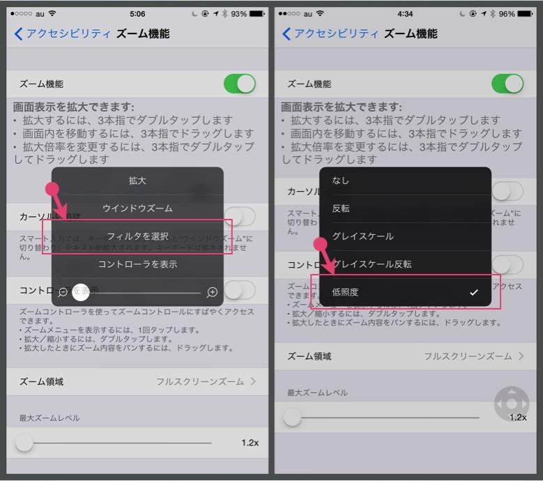 IPhoneの画面の明るさが最低レベルよりもう一段階暗くなる魔法の設定 7