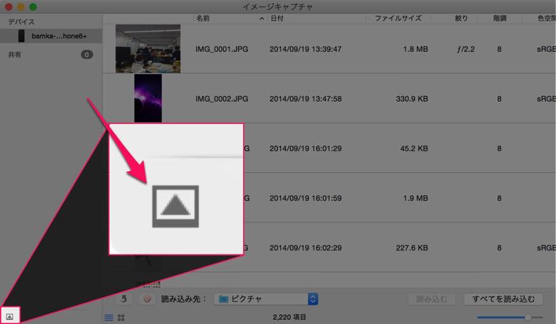 IPhoneをMacに挿してiPhotoが自動で起動するのを停止する方法 01
