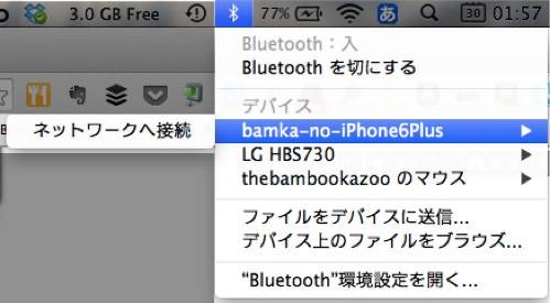MacからiPhoneにBluetoothでテザリングできない時の対処法 3