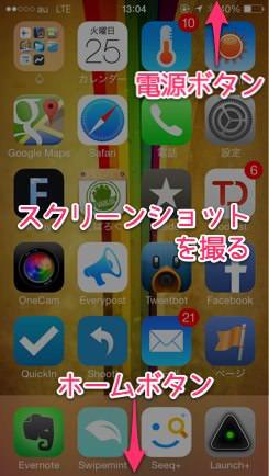 IPhoneホーム画面の整理の前には画面ショットをEvernoteに残しておく 1