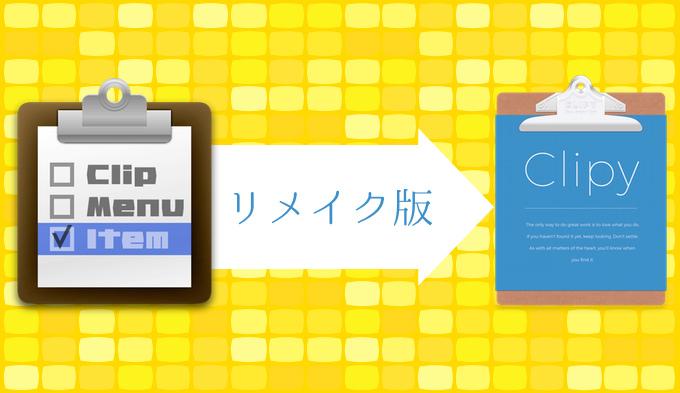 ClipMenu がリメイクされた新クリップボード管理アプリ Clipy が超便利 1